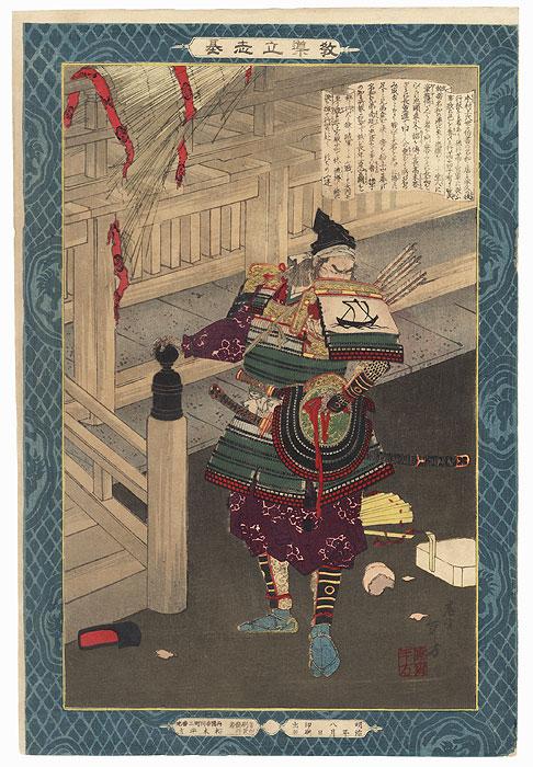 Nawa Nagatoshi by Toshikata (1866 - 1908)