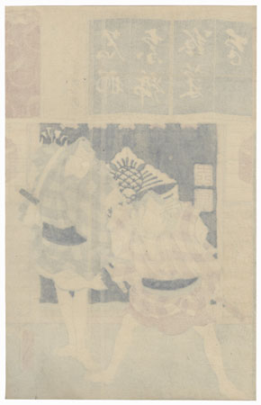 The Syllable Na for Summer Festival (Natsumatsuri): Danshichi Kurobei and Issun Tokubei by Toyokuni III/Kunisada (1786 - 1864)