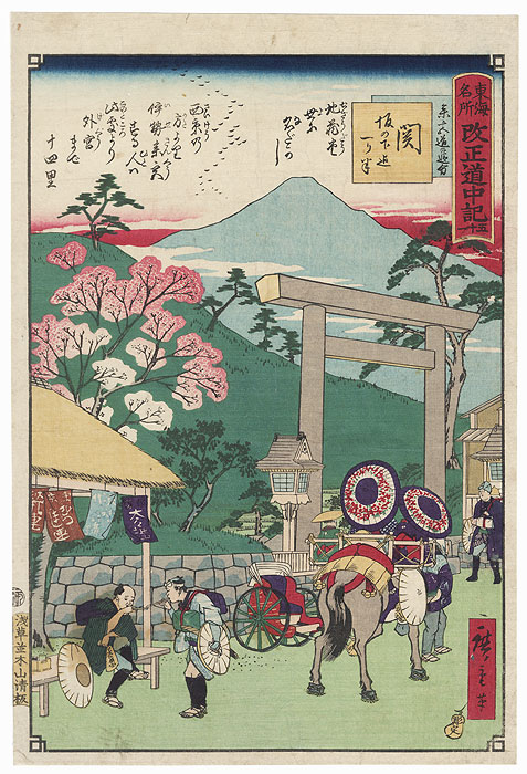 Junction of the Road to Ise, 1875 by Hiroshige III (1843 - 1894)