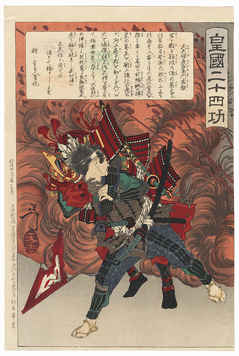 Okubo Hikozaemon Tadanori Rescuing Tokugawa Ieyasu by Yoshitoshi (1839 - 1892)