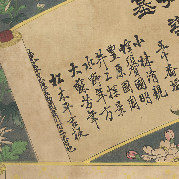 Title Page for Foundations of Morality and Success by Meiji era artist (not read)