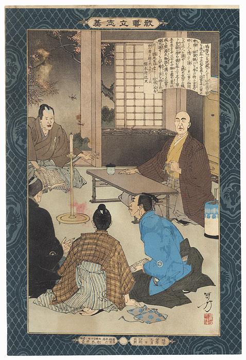 Hanawa Hokiichi by Toshikata (1866 - 1908)