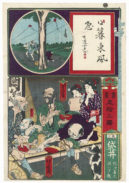 Fukuroi in Totomi Province: Drunken Games of Yaji and Kita by Yoshitora (active circa 1840 - 1880)
