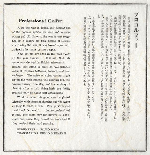 Professional Golfer by Wada Sanzo (1883 - 1968)