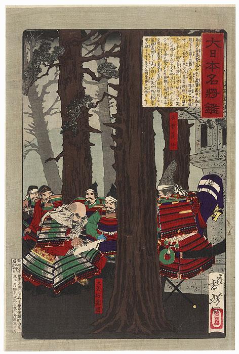 Taifubo Kakumyo Kneeling before Kiso Yoshinaka, 1880 by Yoshitoshi (1839 - 1892)