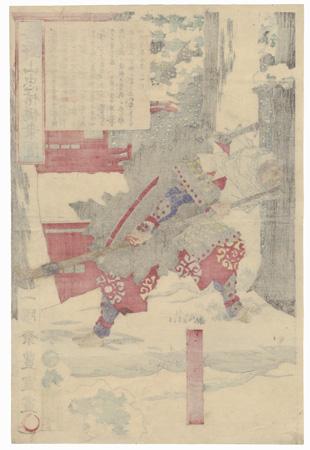 Yokawa Kakuhan at Mt. Yoshino, 1882 by Toyonobu (1859 - 1886)