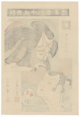 Kagekiyo by Torii Kiyotada (1875 - 1941) and Torii Kiyosada (1844 - 1901)