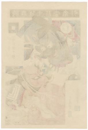 Zohiki (Elephant Tug) by Torii Kiyotada (1875 - 1941) and Torii Kiyosada (1844 - 1901)