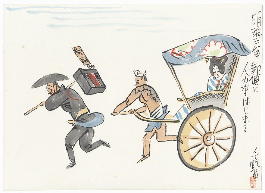 Rickshaw and Postal Service (1870 - 1871) by Maekawa Senpan (1888 - 1960)