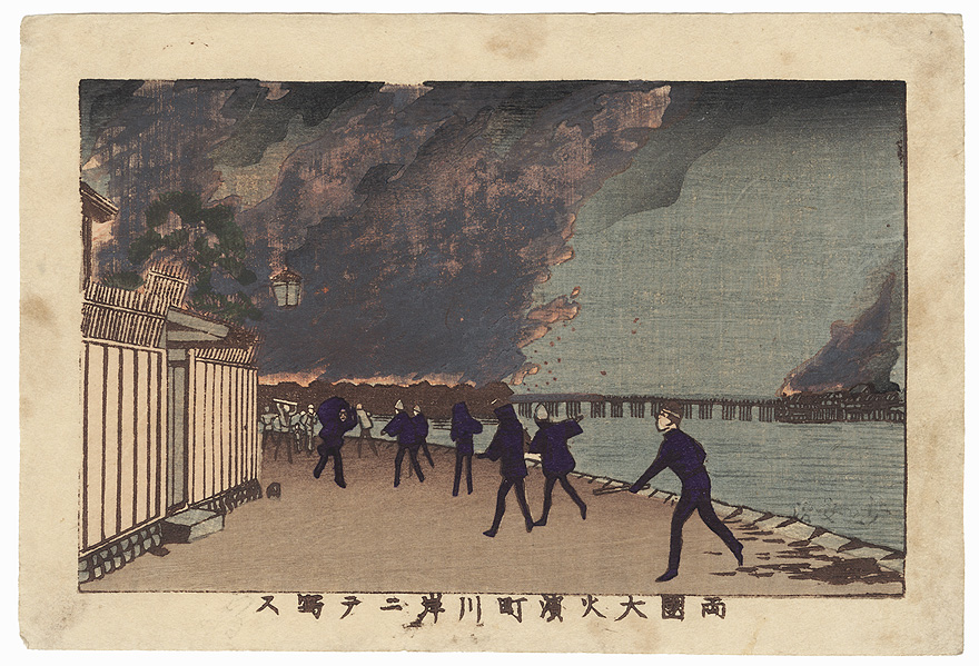 The Great Fire at Ryogoku from the Hamacho Riverbank by Yasuji Inoue (1864 - 1889)