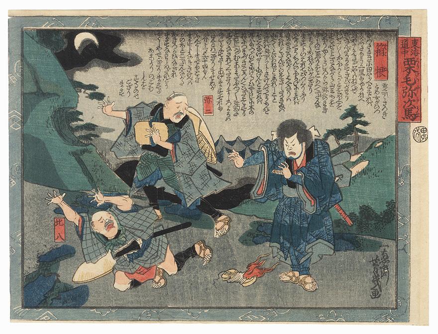Hakone, 1860 by Yoshiiku (1833 - 1904)