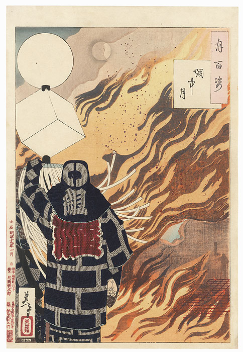 Moon and Smoke  by Yoshitoshi (1839 - 1892)
