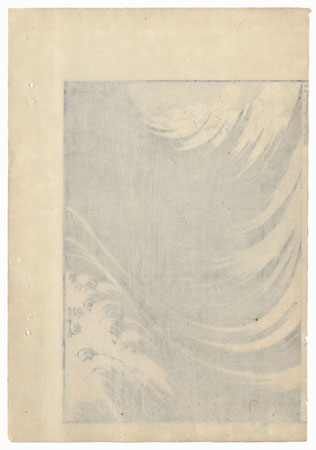 Wave by Hokusai (1760 - 1849)