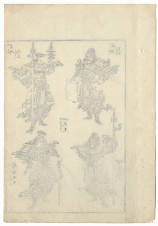 Guardian Deities by Hokusai (1760 - 1849)