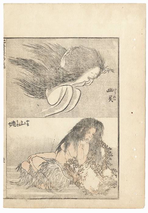 Ghost; Yamauba by Hokusai (1760 - 1849)