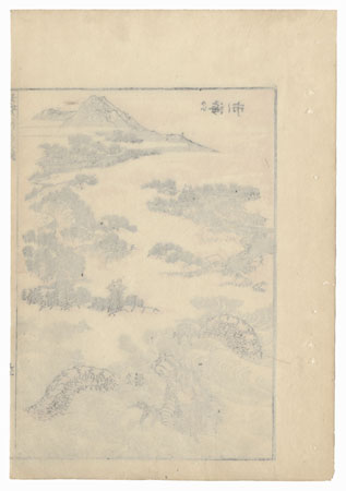 Dragon Emerging from the Water by Hokusai (1760 - 1849)