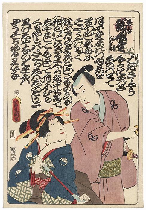 Ichikawa Ichizo III as Sangobei and Sawamura Tanosuke III as Koman, 1860 by Toyokuni III/Kunisada (1786 - 1864)