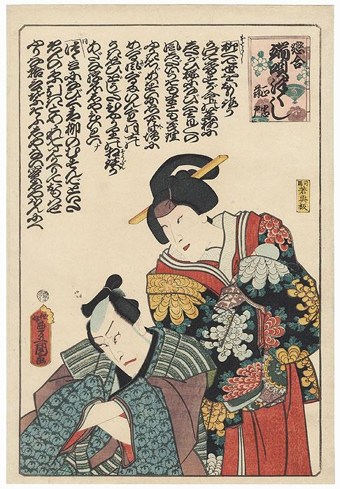Ichikawa Kodanji IV as Masatada and Onoe Kikujiro II as Fujito, 1861 by Toyokuni III/Kunisada (1786 - 1864)