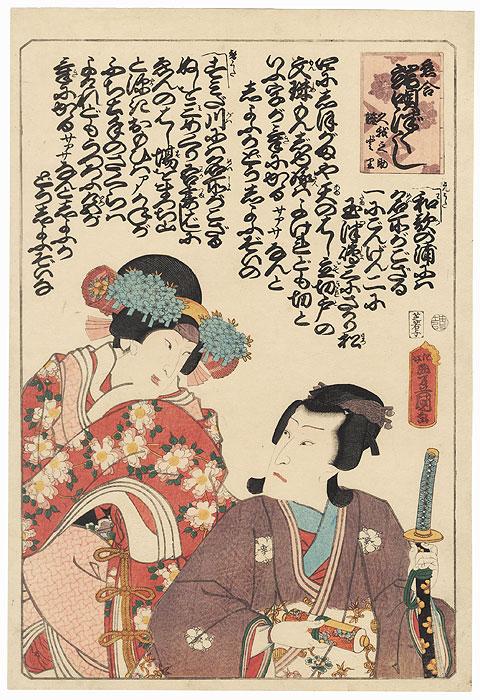 Onoe Baiko 4.5 as Koganonosuke and Nakamura Fukusuke I as Hinadori, 1860 by Toyokuni III/Kunisada (1786 - 1864)
