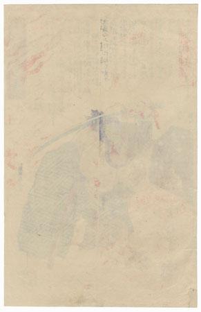 Hirooka Nenojiro by Yoshitsuya (1822 - 1866)