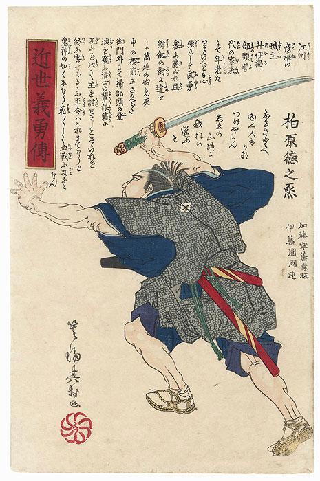 Wielding a Sword by Minowa Sonomura