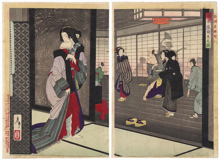 Shiraito, a Courtesan of the Hashimotoya House, 1886 by Yoshitoshi (1839 - 1892)