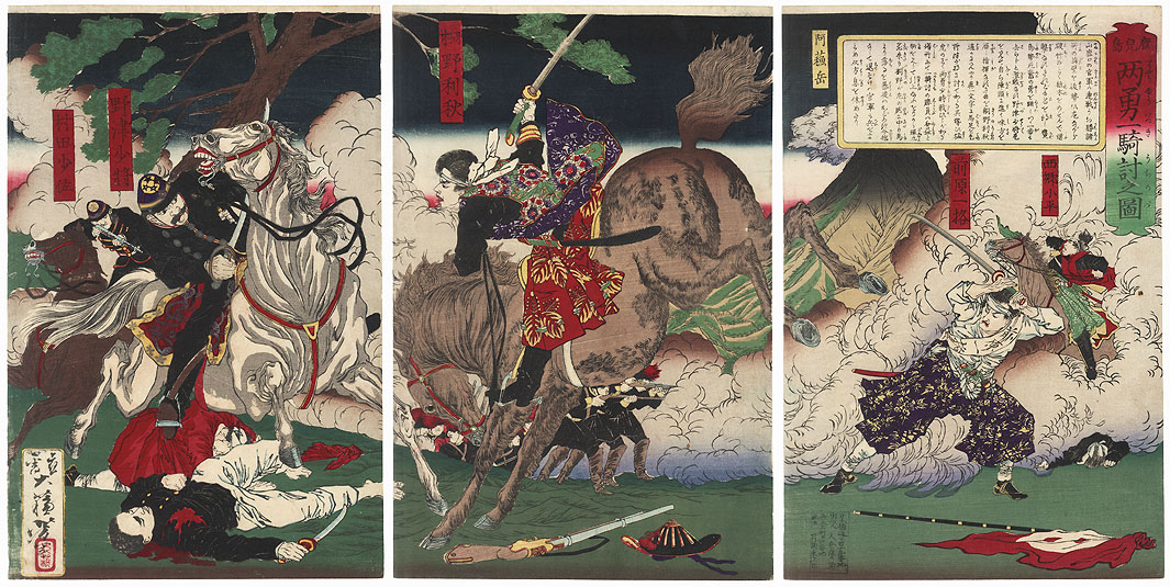 The Bravery of Horsemen Fighting One on One at Kagoshima, 1877 by Yoshitoshi (1839 - 1892)