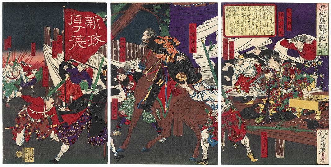 A Chronicle of the War in Kagoshima: The Main Camp at Kawajiri, 1877 by Yoshitoshi (1839 - 1892)