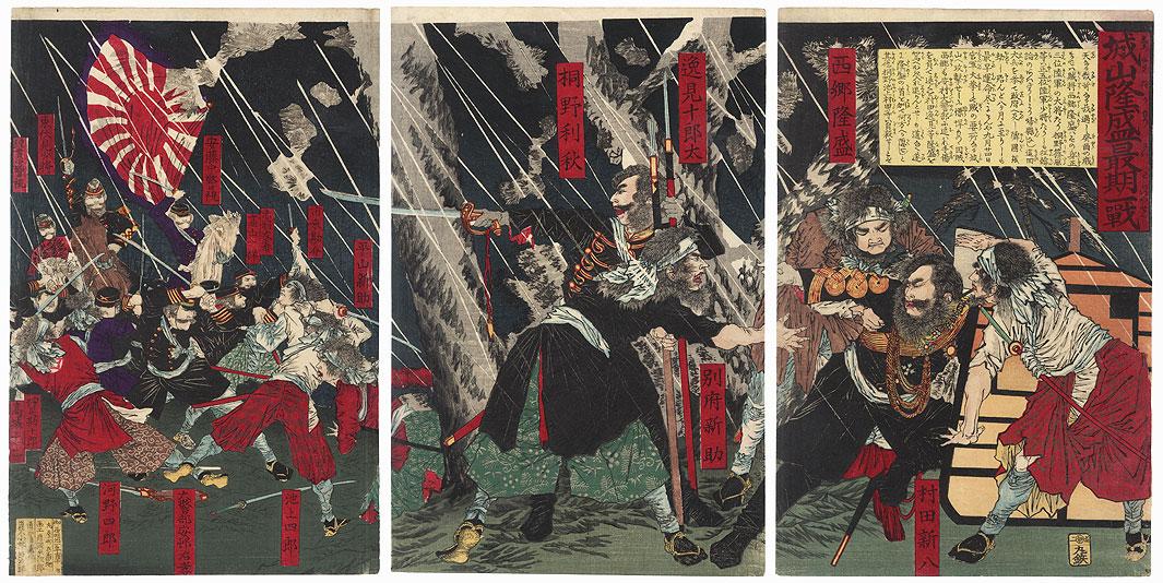 Saigo Takamori's Last Battle at Shiroyama, 1877 by Yoshitoshi (1839 - 1892)