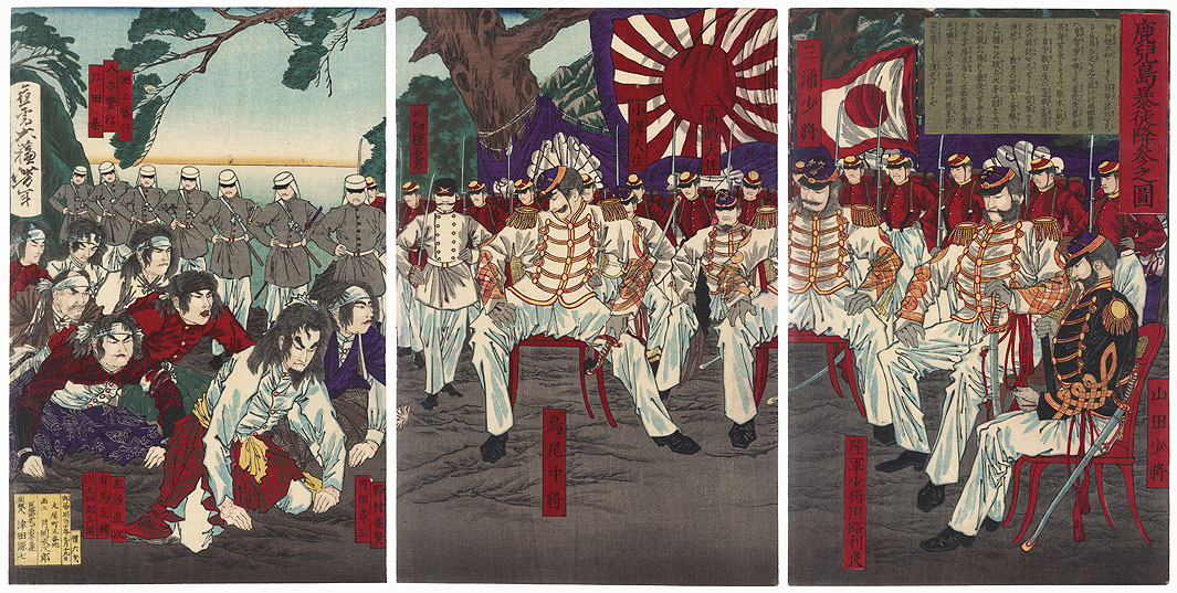 The Surrender of the Rebels at Kagoshima, 1877 by Yoshitoshi (1839 - 1892)