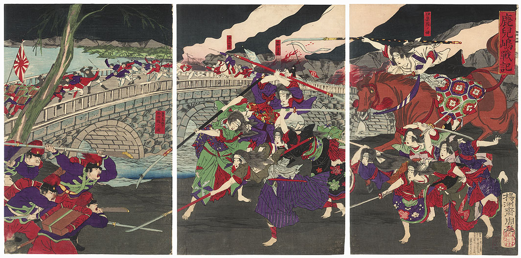 Record of the Kagoshima Suppression, 1877 by Chikanobu (1838 - 1912)