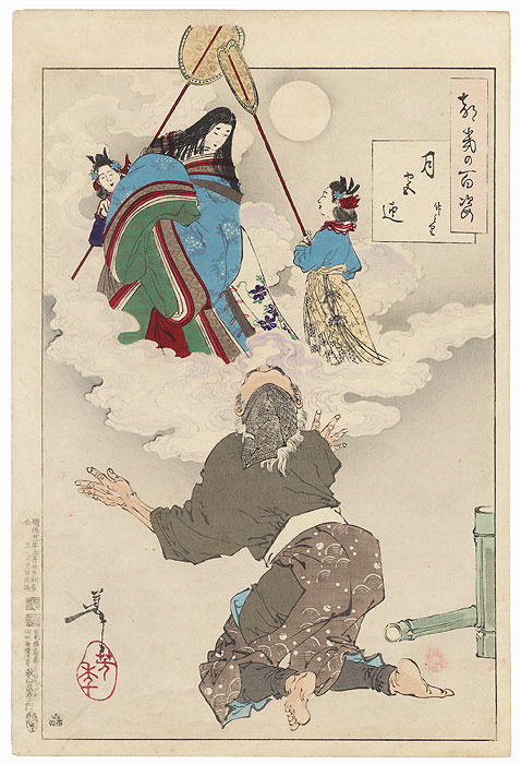 Received Back into Moon Palace by Yoshitoshi (1839 - 1892)