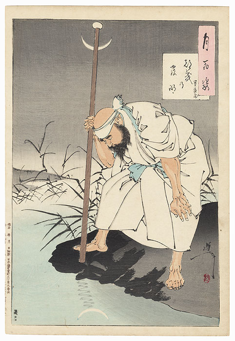 The Moon's Invention by Yoshitoshi (1839 - 1892)