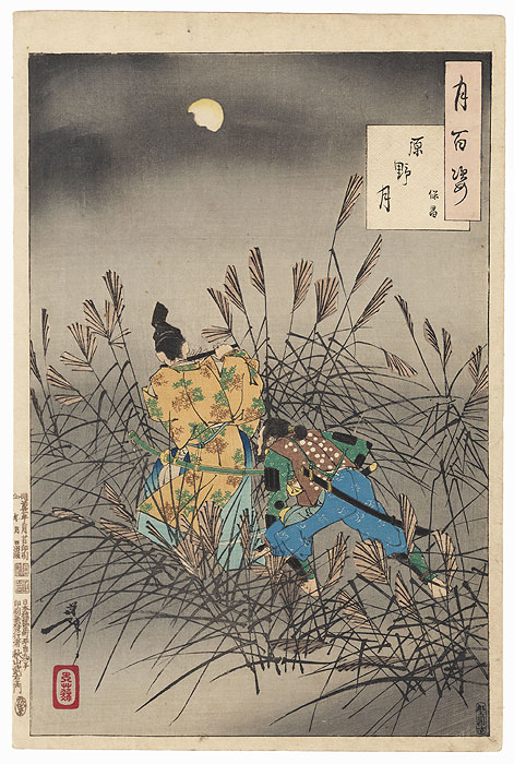 The Moon of the Moor  by Yoshitoshi (1839 - 1892)