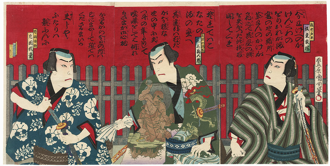 Street Knights outside a Temple, 1885 by Kunichika (1835 - 1900)
