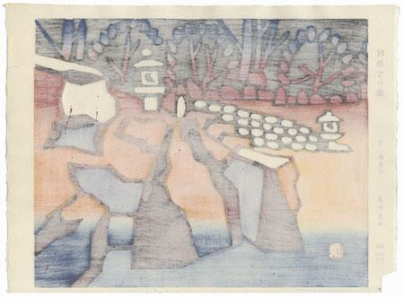 Katsura Imperial Villa Garden by Taizo Minagawa (1917 - 2005)