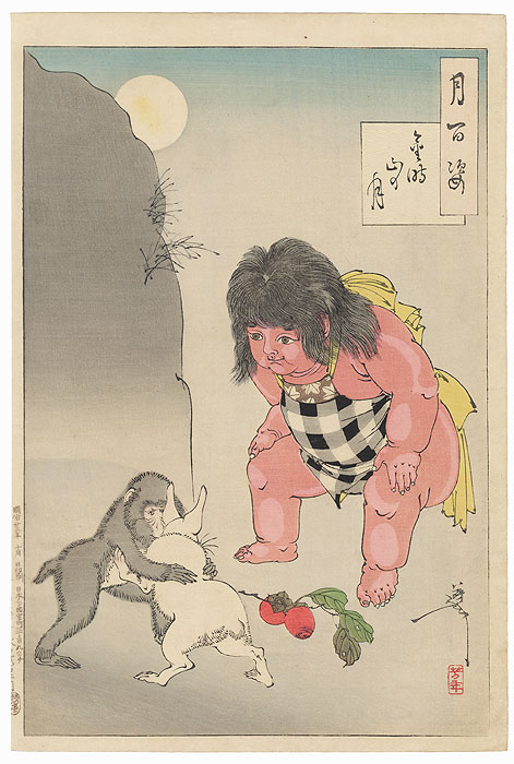 Moon of Kintoki's Mountain by Yoshitoshi (1839 - 1892)
