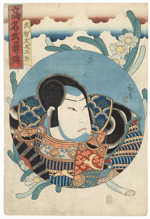 Frowning Warrior by Hirosada (active circa 1847 - 1863)