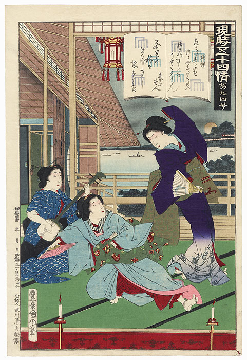 Kocho, Chapter 24 by Kunichika (1835 - 1900)