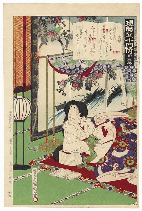 Utsusemi, Chapter 3 by Kunichika (1835 - 1900)