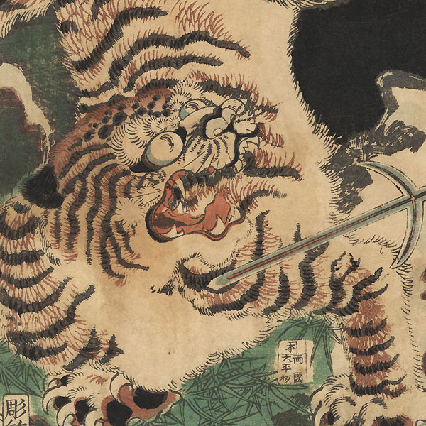 Sato Masakiyo on a Tiger Hunt, 1860 by Kuniteru II (1829 - 1874)