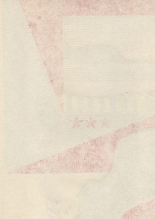 Dawn at Sea, 1969 by Hodaka Yoshida (1926 - 1995)