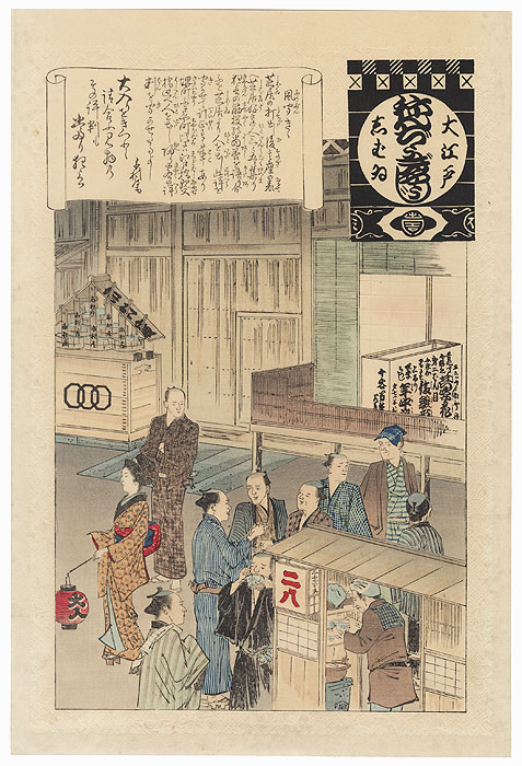 Listening to Rumors (Fubunkiki), 1897 by Ginko (active 1874 - 1897)