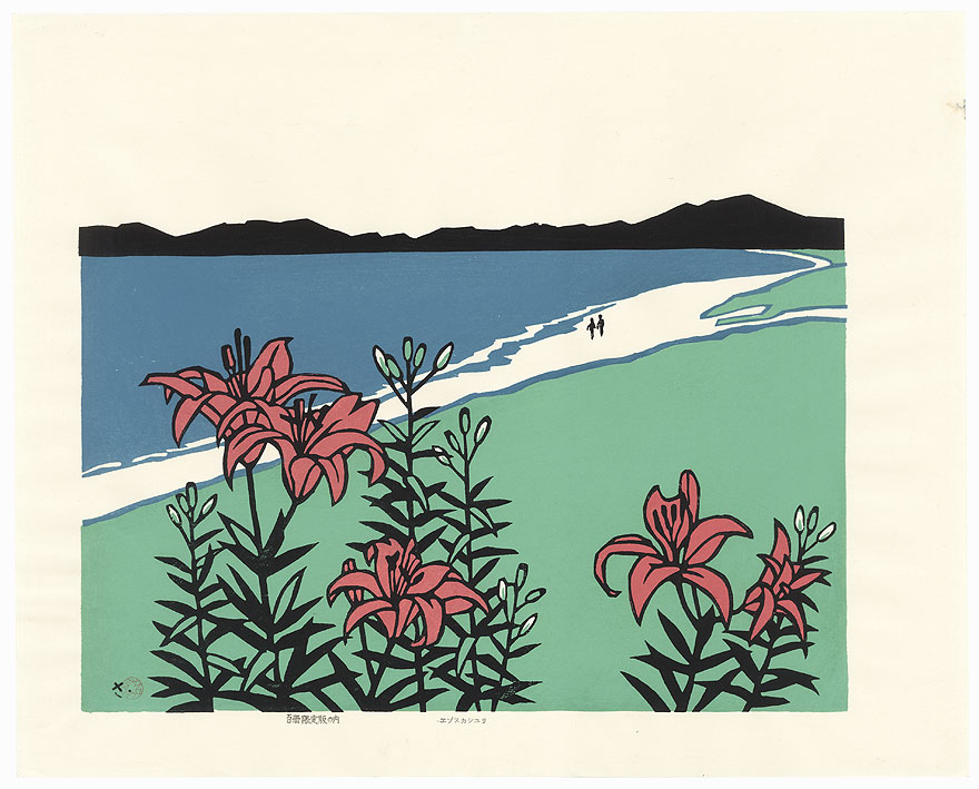 Lilies and Shoreline by Miyata Saburo (1924 - 2013)
