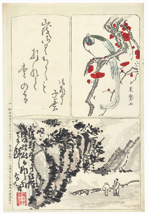 Long-tailed Bird, Landscape, and Calligraphy Harimaze, 1885 by Meiji era artist (not read)