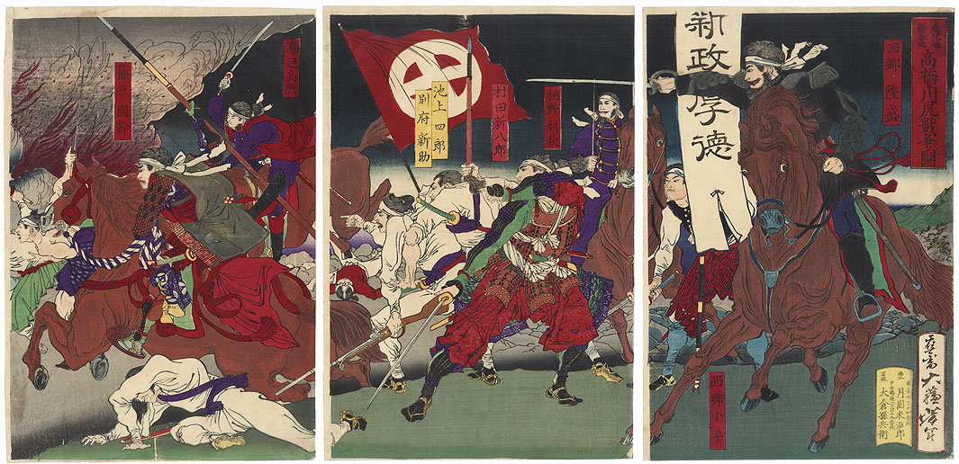 A Picture of the Battle with the Rebels at Kawajiri and Takahashi in Kagoshima Prefecture, circa 1877 by Yoshitoshi (1839 - 1892)