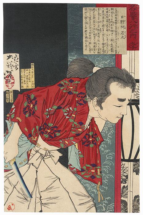 Filial Devotion by Yoshitoshi (1839 - 1892)