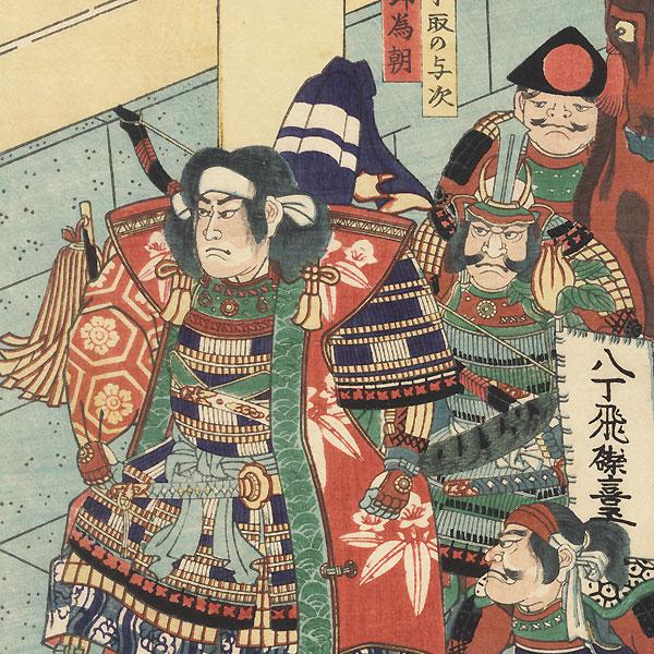 Samurai at a Palace Gate by Yoshimori (1830 - 1884)