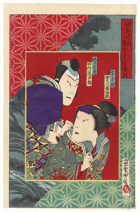 Samurai and Matron by Sadanobu II (1848 - 1940)