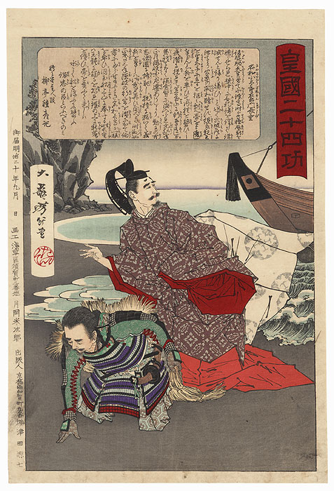 Nawa-no-Nagashige Helping Go-Daigo Escape from Oki to His Castle, Funanoe-san, 1881 by Yoshitoshi (1839 - 1892)